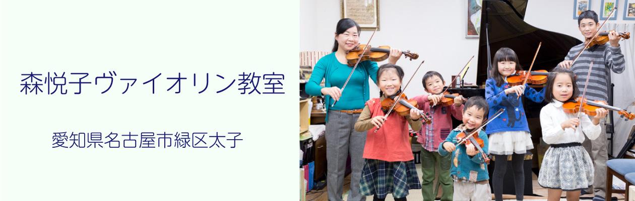 森悦子ヴァイオリン教室